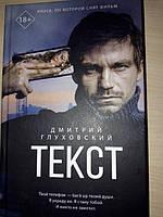 Текст. Дмитрий Глуховский