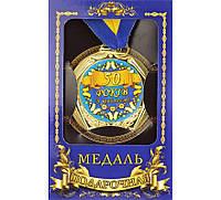 Медаль сувенирная юбиляру 50 лет