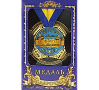 Медаль имениннику С днем рождения