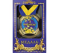 Медаль подарочная С юбилеем!
