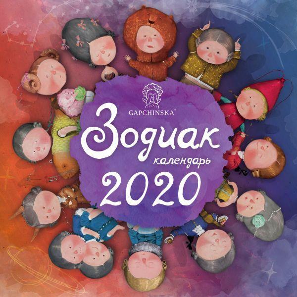 Гапчинская. Зодиак. Календарь настенный на 2020 год (300х300 мм)