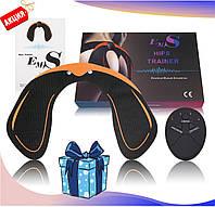 Миостимулятор тренажер для ягодиц EMS Hips Trainer, тренажер для попы, тренажер для похудения ЕМС, Акция!
