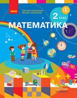 НУШ Математика. Підручник. 2 клас