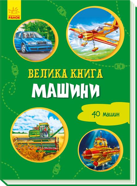 Велика книга. Машини. Автор Ірина Сонечко
