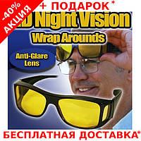 Антибликовые очки ДЕНЬ/НОЧЬ в наборе 2-е очков HD Vision