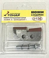 """Ножи к ледобуру L-130 Тонар """"Лезвие с доводкой"""""""