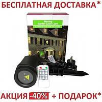 Уличный декоративный лазерный проектор Moving Garden Laser Light (без пульта ДУ)