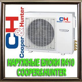Наружные блоки R410 Cooper&hunter