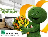 Зеленый кредит от УКРСИББАНК