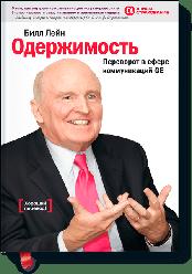 Книга Одержимість, або Переворот у сфері комунікацій GE. Джек Уелч. Автор - Білл Лейн (МІФ)