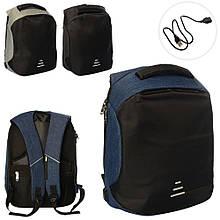 2777 Рюкзак MK 2777 Bobby-антикрадій,2відділи,застіб.блиск.,зовн/внутр.кишен,USB,3кольори,кул.,44-28-12см