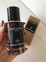 Мини аромат тестер Montale Dark Purple 60 ml ОАЭ (реплика)