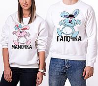 """Парные Свитшоты """"Папочка и Мамочка"""" (30-100% предоплата)"""