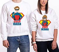 """Парные Свитшоты """"Супер Папа и Мама"""" (30-100% предоплата)"""