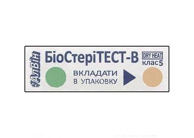БіоСтеріТЕСТ-В 200/30; 180/60; 160/150 №500 Індикатори контролю процесів повітряної стерилізації. Внутрішні