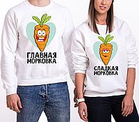 """Парные Свитшоты """"Главная и Сладкая Морковки"""" (30-100% предоплата)"""
