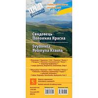 Туристична карта «Свидовець. Полонина Красна» 1:50000 з сіткою для GPS 2-е вид. (2016р.)