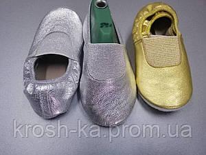 Чешки кожаные(14-21)см Украина золото 564