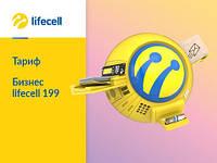 """Корпоративная симкарта для интернета с тарифом """"Lifecell Бизнес 199"""""""