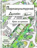 Переклад книги Пермакультурний Дизайн Крок за Кроком від Араньї