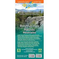 Туристична карта «Покутські гори. Покутсько-Буковинські Карпати» 1:50000 з сіткою для GPS (2016р.)