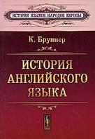 История английского языка  Бруннер К.