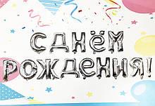Фольгированная надпись С Днём рождения серебро 1479