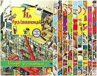 Захоплююча серія «Історії в малюнках». 10 креативних книг від Олівії Брукс