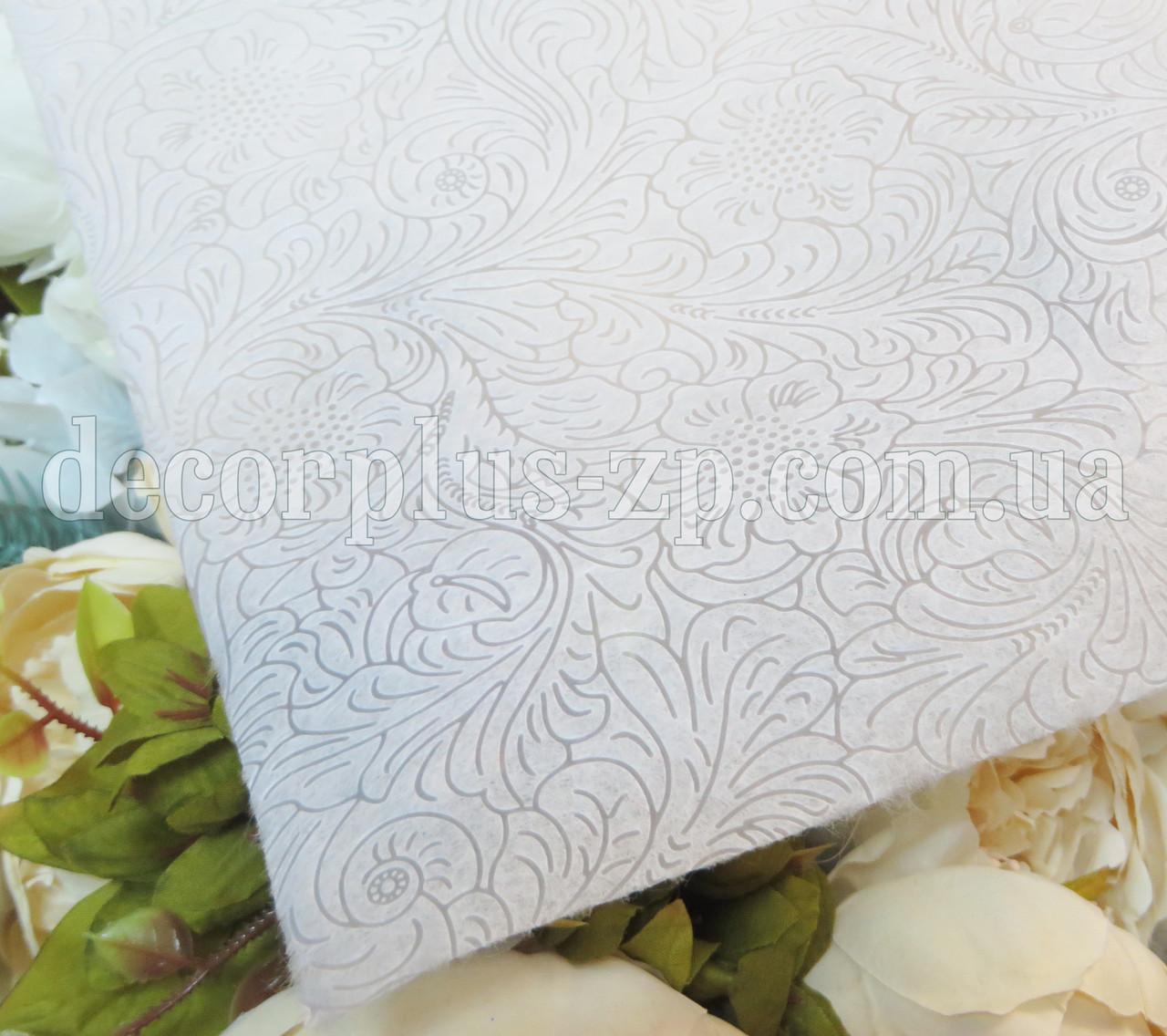 Флизелин тиснёный в листах, белый