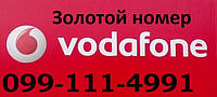 Номер Vodafone 099-111-4991