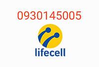 Красивый номер Lifecell 093-014-5005