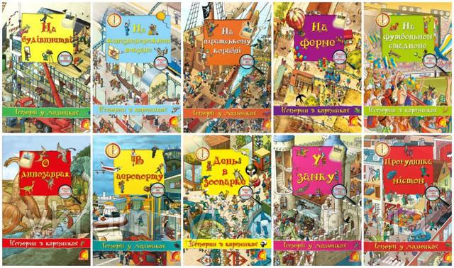 Захоплююча серія «Історії в малюнках». 10 креативних книг від Олівії Брукс ― Крамниця дитячих книжок