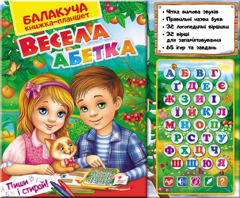 """Говорящая книга-планшет """"Весела абетка"""" укр."""