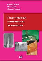 Практическая клиническая эндодонтия. Ф. Ламли, Н. Адамс