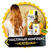 Head&Hair (Хед енд Хейр) - комплекс для зміцнення волосся
