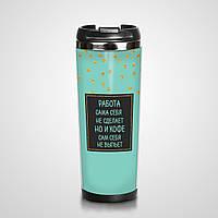 Термостакан «Работа и кофе» (можно менять текст, цвет и нанести логотип)