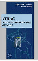 Атлас рентгенологических укладок. Торстен Б. Меллер Эмиль Райф.