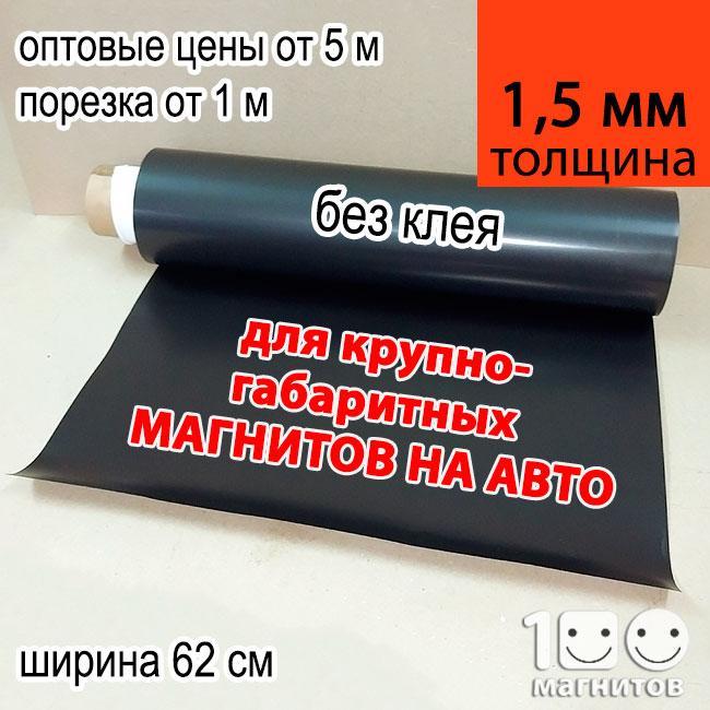 Магнитный винил 1,5 мм без клеевого слоя. Ширина 62 см (1 м х 0,62 м). Продажа в погонных метрах