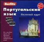 Португальский язык. Базовый курс. 1 книга + 3 а/кассеты (+БОНУС mp3 CD!)