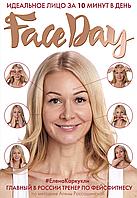 Faceday: Идеальное лицо за 10 минут в день | Каркукли Елена Александровна