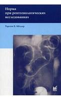 Норма при рентгеновских исследованиях. 3-е изд. Меллер
