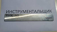 Заготовка для ножа сталь ДИ90-МП 260х38х4,3 мм термообработка (63 HRC) шлифовка, фото 1