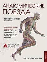 Анатомические поезда. 3-е издание Майерс Томас