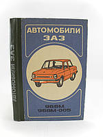Автомобили ЗАЗ 968М, 968М-005 (б/у).