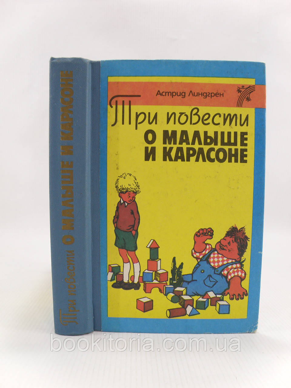 Линдгрен А. Три повести о Малыше и Карлсоне (б/у).