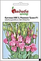 Семена эустомы АВС 2 F1 Розовый туман, мелкая фасовка 10 гранул, Садыба Центр. Однолетние цветы для срезки