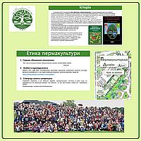 Переклад книги Пермакультурний Дизайн Крок за Кроком від Араньї - електронний варіант
