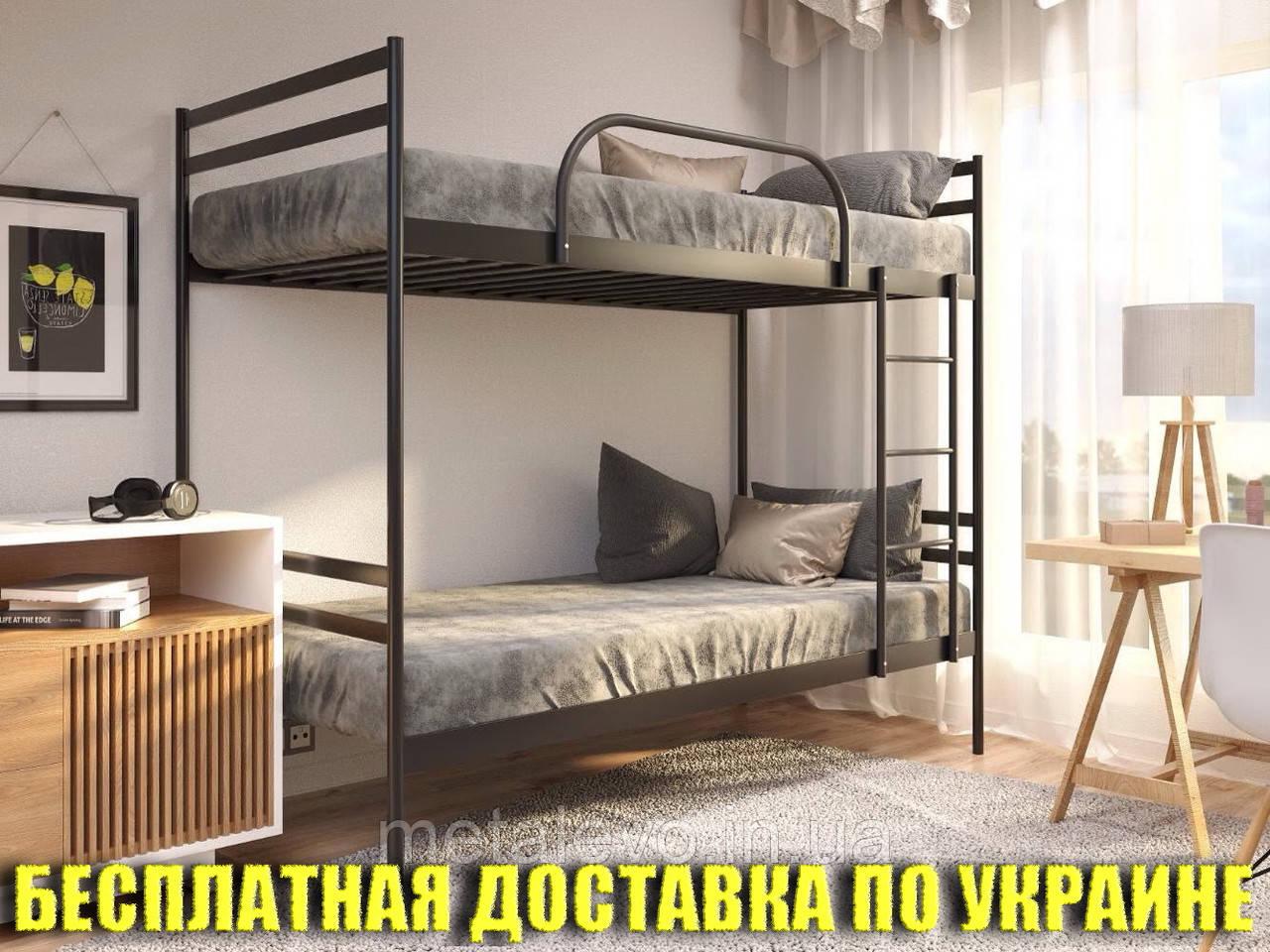 Двухъярусная металлическая кровать КОМФОРТ ДУО (COMFORT DUO) 90х190