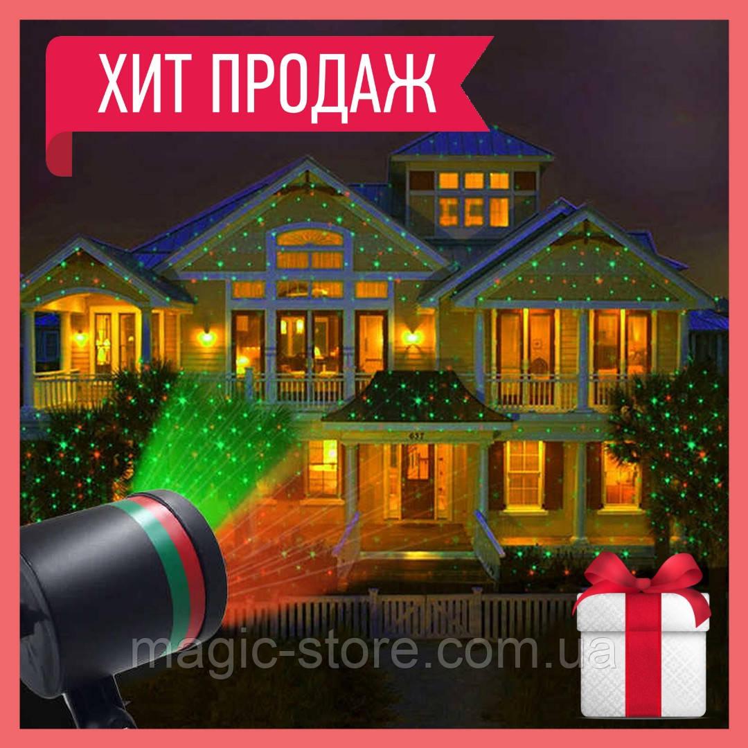 Лазерный проектор Звездное небо STAR SHOWER MOTION LASER Новогодний проектор гирлянда