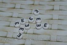 Бусина белая круглая с черной буквой Е